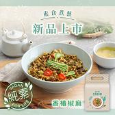 【老媽拌麵】素食煮藝-香椿椒麻(3包/袋) 純素