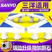 洗衣機底座三洋專用滾筒洗衣機底座托架固定加高全自動波輪行動萬向輪支架子DF 維多原創