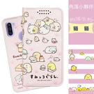 【角落小夥伴/角落生物】三星 Samsung Galaxy M11 彩繪可站立皮套(貓貓)