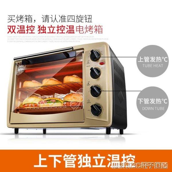 烤箱 烤箱家用烘焙多功能全自動蛋糕電烤箱30升大容量igo 維科特3C