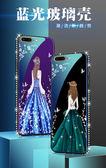 IPhone 8 Plus 全包玻璃殼 藍光女神手機殼 防摔 防刮保護套 閃鉆軟邊保護殼 女神殼 藍光玻璃手機套