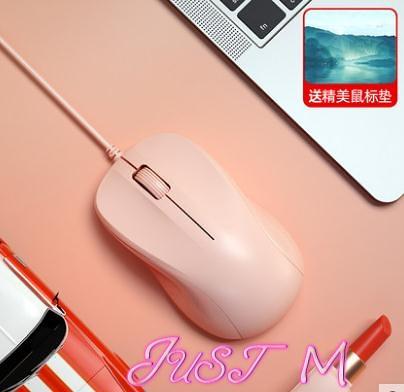滑鼠BOW航世滑鼠有線無聲靜音電腦辦公家用商務游戲筆記本男女生臺式機迷你 JUST M