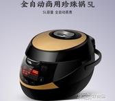 珍珠鍋 奶茶店專用全智慧珍珠鍋全自動黑糖珍珠鍋5L大容量 NMS