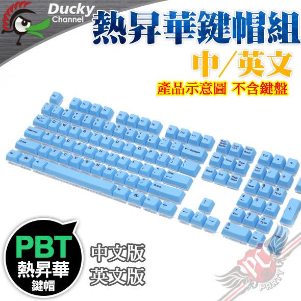 [ PC PARTY ] 創傑 Ducky PBT熱昇華 鍵帽組 108鍵 可安裝CHERRY軸 鍵盤