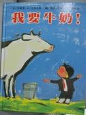 【書寶二手書T4/少年童書_ZIH】我要牛奶_珍妮弗‧A‧艾利克森
