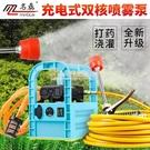 名磊農用充電打藥泵高壓隔膜泵新式電動噴霧器12v鋰電池電動水泵 設計師生活百貨