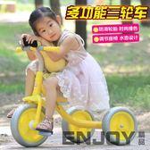 兒童三輪車腳踏車1-3-2-6歲大號自行車男女寶寶單車帶斗輕便  enjoy精品