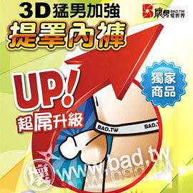 BAD.TW《猛男激凸3D提睪內褲【緊實版-讓你更UP】6色任選 》M / L / XL / XXL