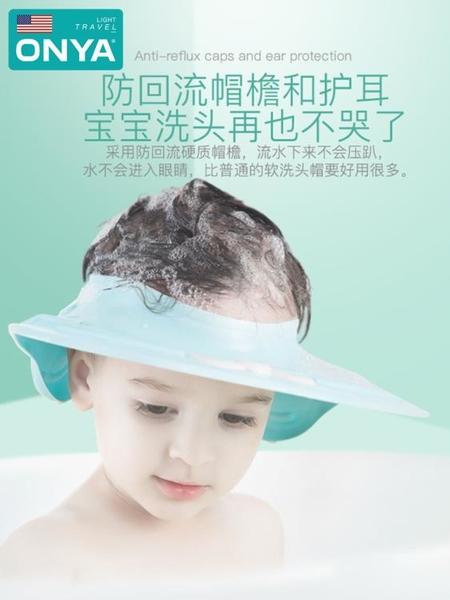 兒童洗髮帽 寶寶洗頭神器防水護耳帽子兒童嬰兒小孩洗澡浴帽嬰幼兒淋浴洗發帽 米家