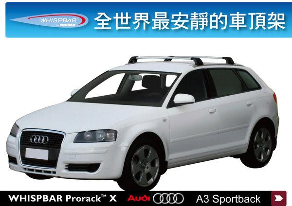 ∥MyRack∥WHISPBAR RAIL BAR Audi A3 Sportback 專用車頂架∥全世界最安靜的車頂架 行李架 橫桿∥
