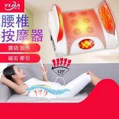 腰部腰疼按摩器多功能家用腰間盤突出腰椎牽引器理療加熱敷按摩墊【非凡】