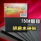 研磨砂紙,150#粗目 師傅級水砂紙 水磨 乾磨均可, 115mm×140mm (一組6入)
