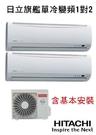 蘆洲*補助2000日立(旗艦型)冷專變頻一對二冷氣RAM-50QK1+RAS-25QK1+RAS-28QK1(4+4坪)含基本安裝