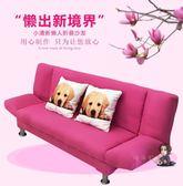 雙人沙發 簡易折疊沙發床多功能小戶型客廳沙發床兩用單人雙人迷你懶人沙發 5色T
