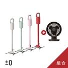 【超值組合】 ±0 XJC-Y010 吸塵器+D330循環扇 正負零 旋風 無線 手持 充電式 日本 加減零 優惠