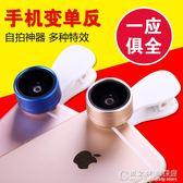 手機特效鏡頭0.36X超廣角微距二合一蘋果三星外置手機通用夾 概念3C旗艦店