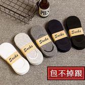 船襪男 淺口 隱形 純棉 防滑硅膠夏季薄款襪子黑色短襪男士隱形襪 後街五號