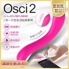 送潤滑液 滿額送跳蛋 情趣用品 自慰器 按摩棒 Lovense Osci 2智能高潮女用按摩棒 可跨國遙控