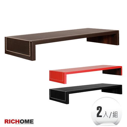 【RICHOME】螢幕架 桌上架《鄧肯皮面桌上架(2入)-3色》LCD 營幕架 鍵盤架 置物架 電腦桌 工作桌 書桌