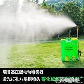 電動噴霧器農用多功用鋰電池果樹背負式噴霧機充電式高壓噴FG123 快速出貨