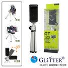 GT-1093 手機/相機二段式腳架