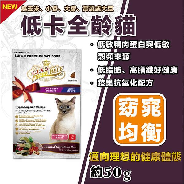 【LV藍帶精選低敏系列】低卡貓試吃包.鴨肉蔬果 - 貓飼料(酌收物流服務費20元)