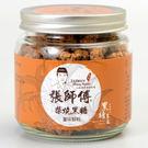 【張師傅】柴燒黑糖(薑味顆粒) 300g
