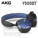 【曜德視聽】AKG Y500BT Wireless 藍色 無線藍牙耳罩式耳機 環境感知技術 續航力33HR /送收納袋