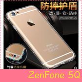 【萌萌噠】華碩 Zenfone 5Q ZC600KL (6吋) 熱銷爆款 氣墊空壓保護殼 全包防摔防撞 矽膠軟殼 手機殼