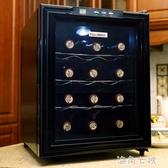 JC-33AW紅酒櫃電子恒溫小型靜音家用啤酒櫃冰吧風冷藏茶葉 海角七號