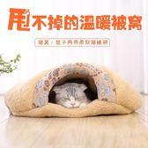 618大促貓窩貓睡袋四季通用寵物冬季保暖貓咪房子貓洞墊子封閉式小奶貓窩