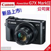 Canon PowerShot G7X  Mark II 類單眼 公司貨 螢幕翻轉 登錄送原電至9/30 可傑