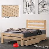 【水晶晶家具/傢俱首選】HT1576-1 狄恩3尺松木單人床架(不含床墊)~~抽屜櫃另購