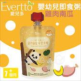 ✿蟲寶寶✿【韓國Evertto】愛兒多 無添加糖、鹽、色素 嬰幼兒即時寶寶粥 7m+ 雞肉南瓜
