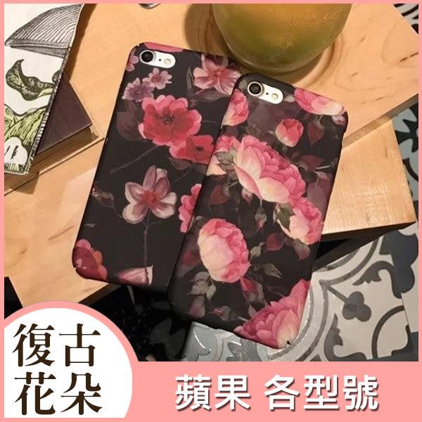 蘋果 IPhone7 I6S I6 4.7吋 Plus 5.5吋 復古花朵 手機殼 全包硬殼 硬殼 保護殼 玫瑰花 殼