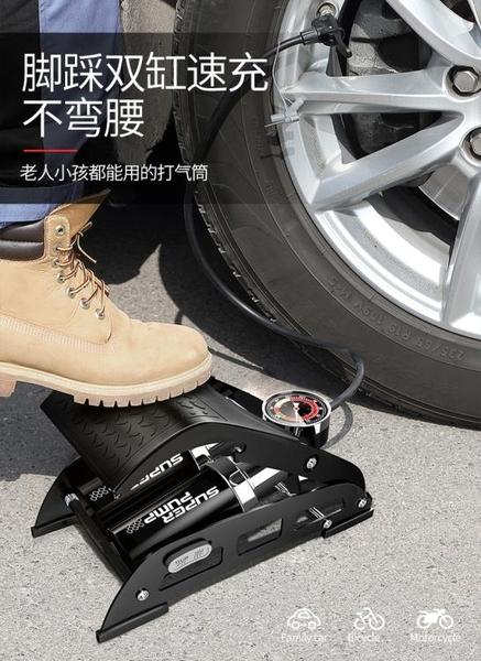 腳踩打氣筒高壓自行車汽車迷你便攜家用電瓶車摩托車電動車充氣泵 NMS小明同學