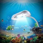 魚缸夾燈日光燈缸小射燈金魚缸水族箱照明燈具烏龜型節能水草燈  igo 『名購居家』