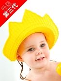 寶寶洗頭神器嬰兒童防水護耳幼兒小孩洗澡洗髮浴帽可調節0-3-10歲 雙十二
