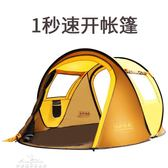 必和必拓帳篷戶外3-4人 全自動二室一廳2人速開加厚防雨賬蓬野營igo「夢娜麗莎精品館」