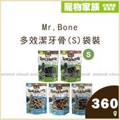 寵物家族-Mr.Bone多效潔牙骨(M) 袋裝360g-五種口味可選擇
