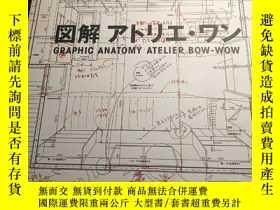 二手書博民逛書店図解アトリエ・ワン:Atelier罕見Bow-wow - Graphic AnatomyY32667 アトリエ