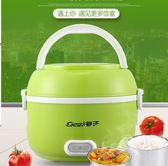 格子便攜電熱飯盒雙層可加熱飯盒插電保溫蒸煮蒸飯器電飯盒電蒸鍋 美芭