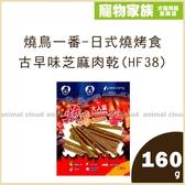 寵物家族-燒鳥一番-日式燒烤食 古早味芝麻肉乾(HF38)160g