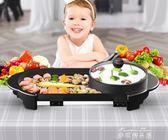 麥飯石電燒烤爐家用無煙電烤盤不粘烤肉機涮烤火鍋一體鍋鴛鴦火鍋igo   麥琪精品屋