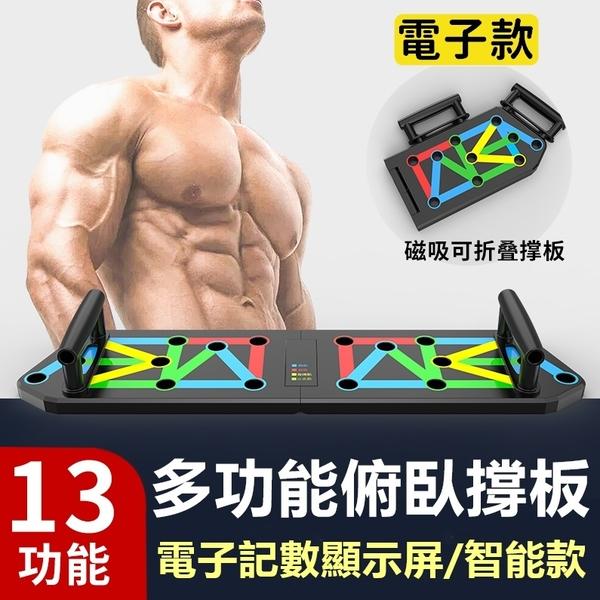 [電子款] 多功能俯卧撑板 健身器 健身器材 健身神器 胸肌健身器 伏地挺身器 運動板【RS1208】