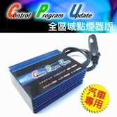 CPU穩壓逆電流(點煙器精裝版)/電瓶活化器