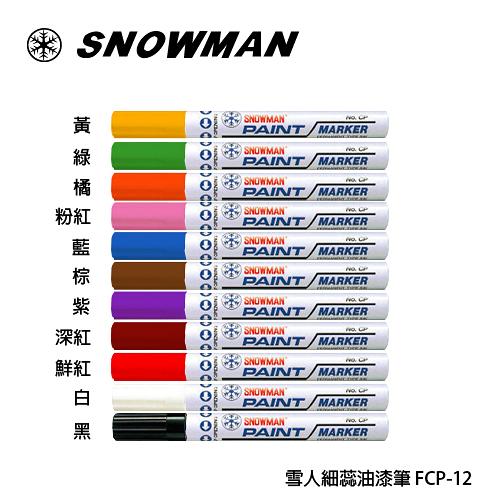 ※亮點OA文具館※雪人SNOWMAN 雪人細蕊油漆筆 FCP-12 1.0~1.5mm