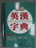 【書寶二手書T1/字典_GKW】實用英漢字典