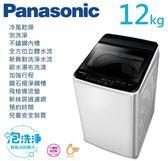 【佳麗寶】留言享加碼折扣(Panasonic國際牌)超強淨洗衣機-12kg【NA-120EB】
