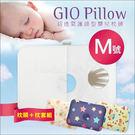 ✿蟲寶寶✿【韓國GIO Pillow】透氣護頭型 嬰兒枕/新生兒 (單枕套組) M號 4m-2y 多樣可選